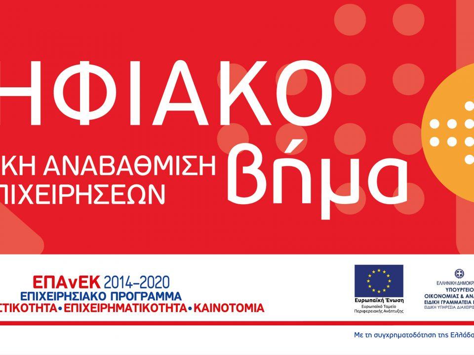 ψηφιακό βήμα banner