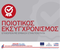 poiotikos_539x451-01 - Αντίγραφο (Custom)