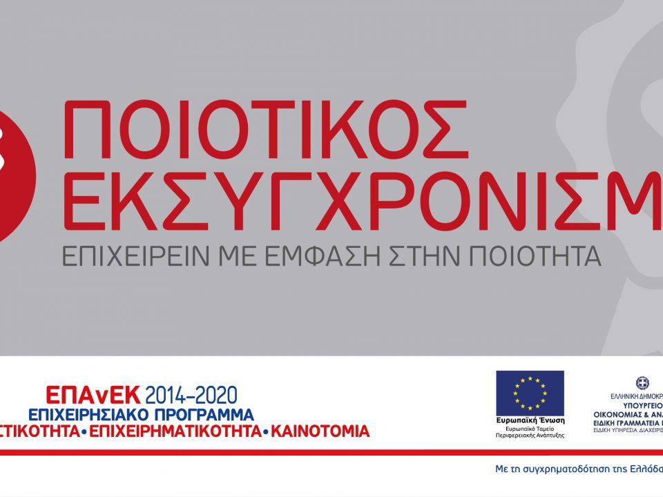 banner ποιοτικός εκσυγχρονισμός