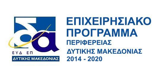 ΠΕΠ Δυτικής Μακεδονίας – Σελίδα 4 – ΚΕΠΑ-ΑΝΕΜ