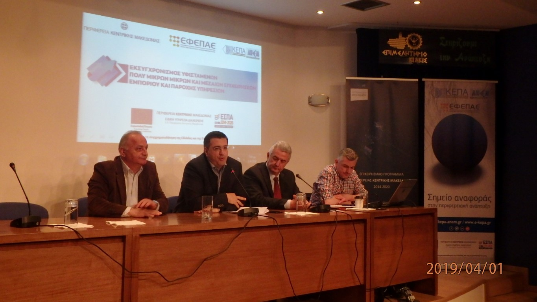0d77e4feee3b Παρουσίαση των Δράσεων ΕΣΠΑ 2014-2020 του ΕΠ της ΠΚΜ για Μεταποίηση ...