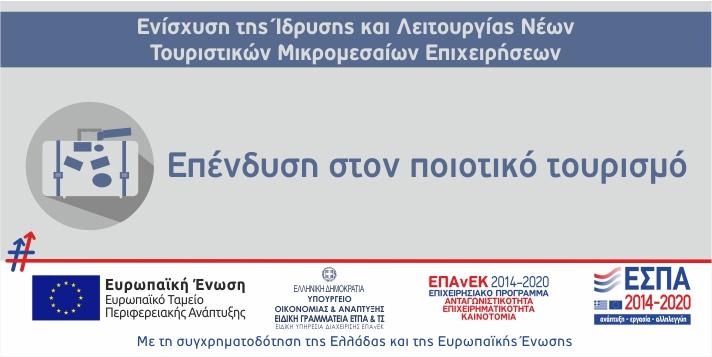 banner idrysisi toyrismou