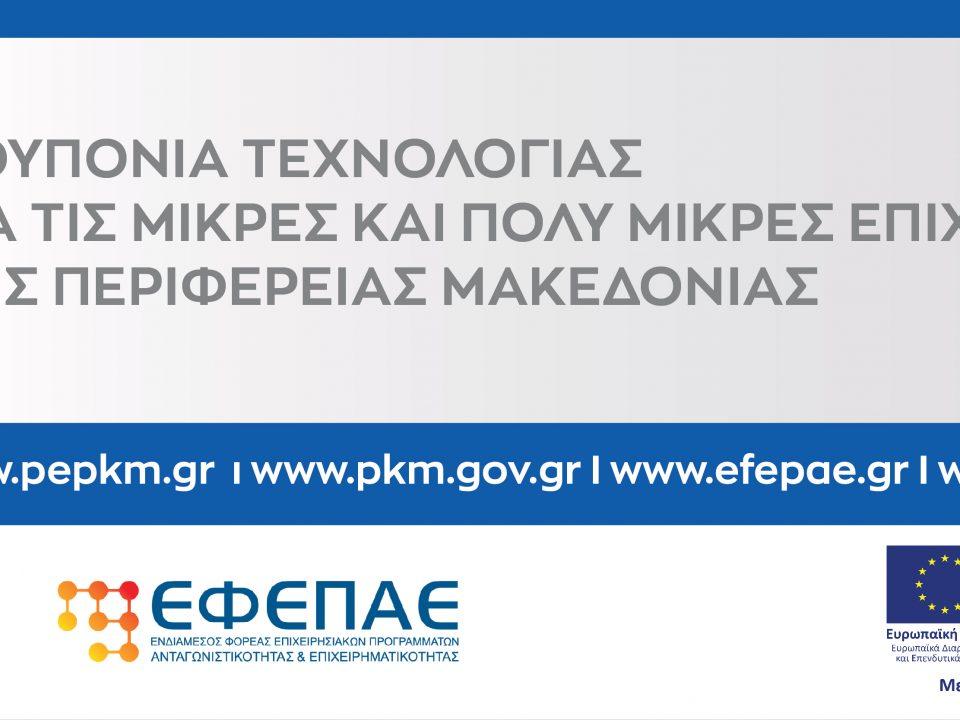 banner κουπόνια τεχνολογίας ΕΠ/ΠΚΜ