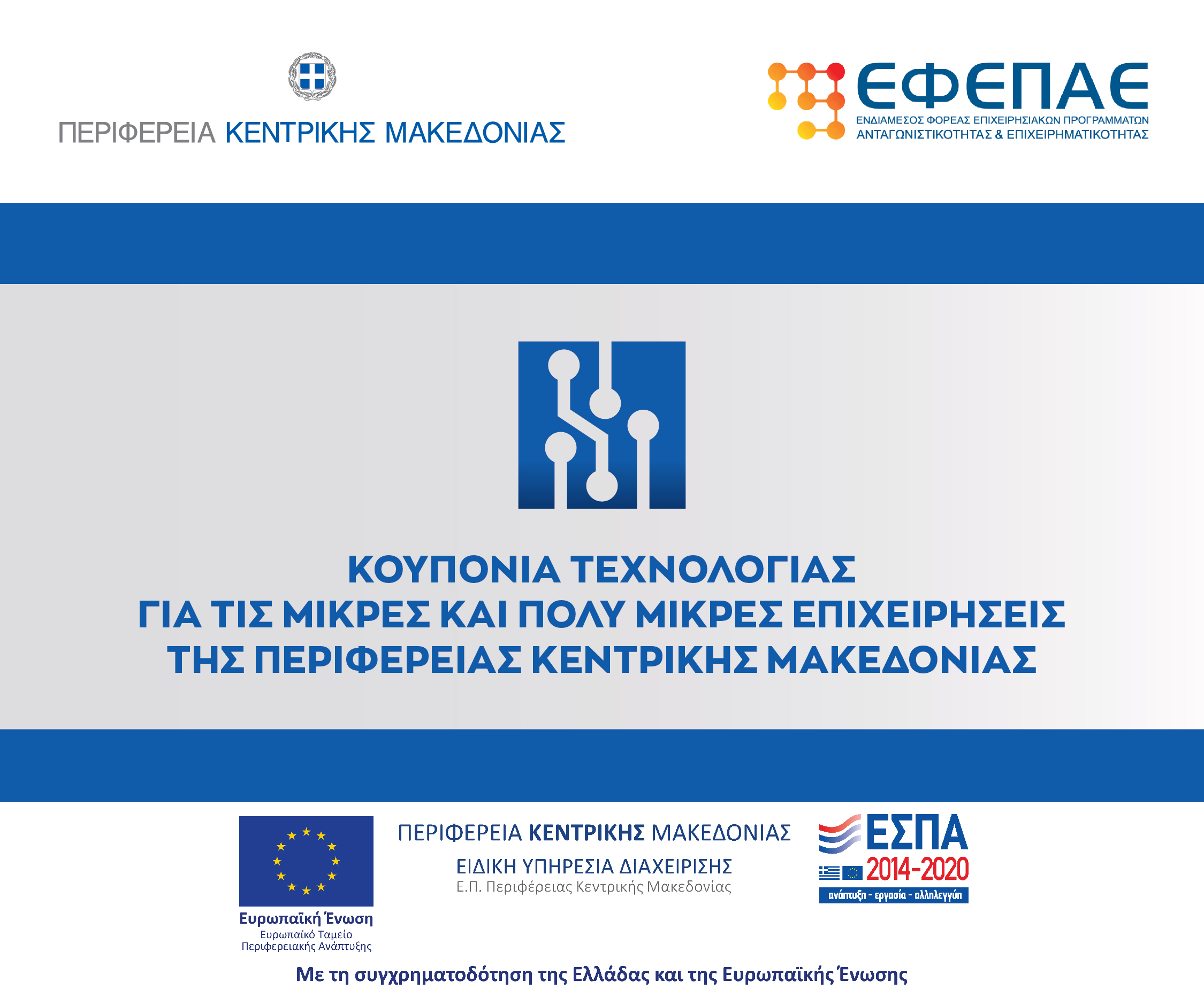 Αποτέλεσμα εικόνας για «Κουπόνια Καινοτομίας για τις ΜΜΕ της Περιφέρειας Κεντρικής Μακεδονίας»