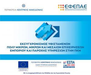 banner εμπόριο-υπηρεσίες ΕΠ ΠΚΜ