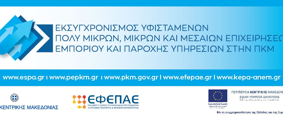 ΠΕΠ ΕΜΠΟΡΙΟ-ΥΠΗΡΕΣΙΕΣ