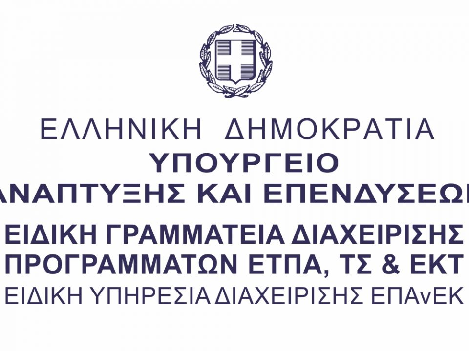 Λογότυπο Υπουργείου Ανάπτυξης και Επενδύσεων