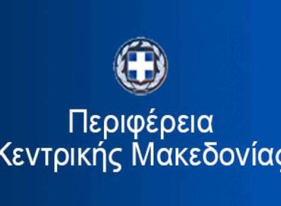 logo περιφέρειας