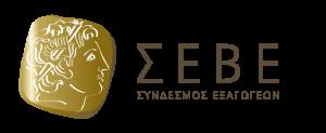 logo ΣΕΒΕ
