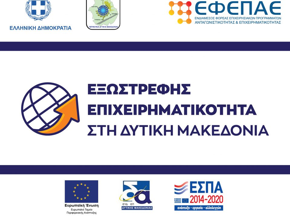 banner EΞΩΣΤΡΕΦΕΙΑ ΕΠ-ΠΔΜ