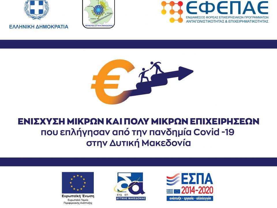 banner COVID-2019 ΠΔΜ