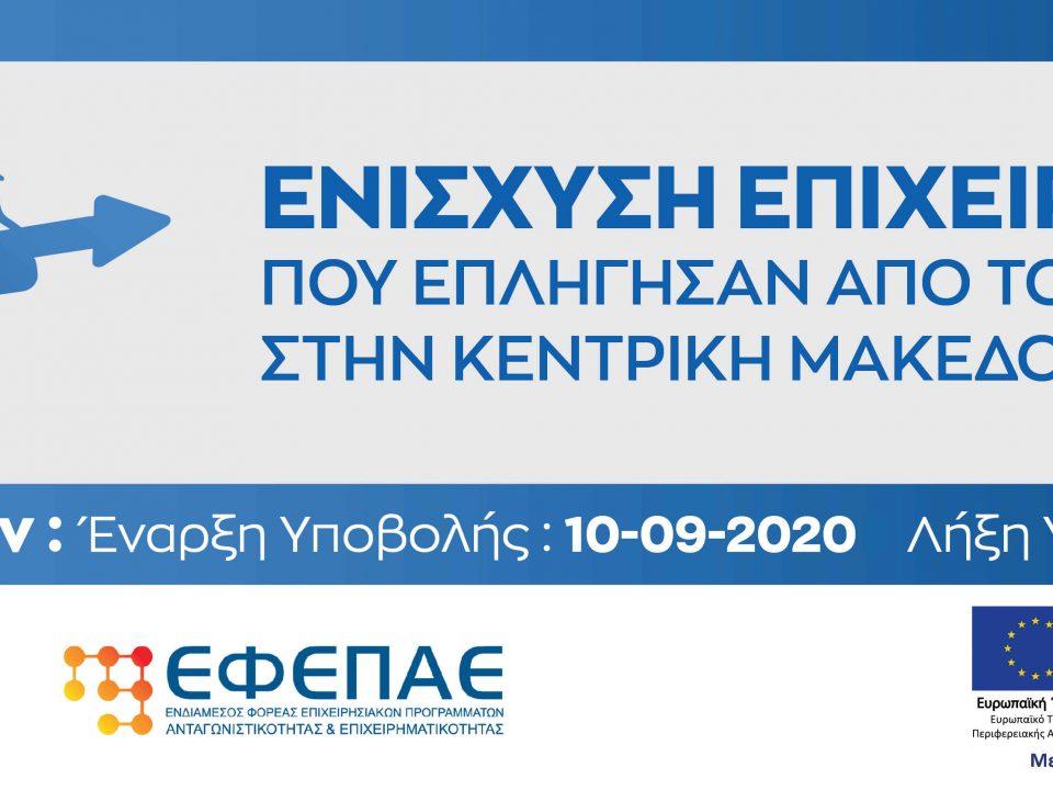 banner παραταση COVID-19 ΠΚΜ
