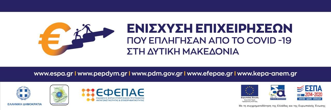 Προκήρυξη Δράσης Ενίσχυσης των επιχειρήσεων της ΠΔΜ που επλήγησαν από τον Covid-19, του ΕΠ/ΠΔΜ, ΕΣΠΑ 2014-2020. - ΚΕΠΑ-ΑΝΕΜ ΑΜΚΕ