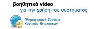 ΠΣΚΕ VIDEOS
