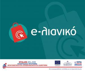 banner e-λιανικό