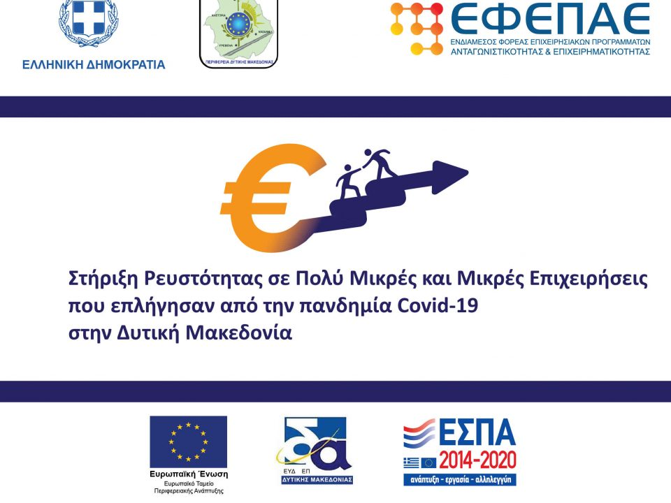 banner COVID II ΠΔΜ
