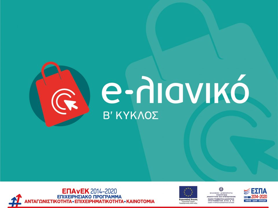e-lianiko b' kyklos